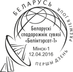 1116 - special postmark.png