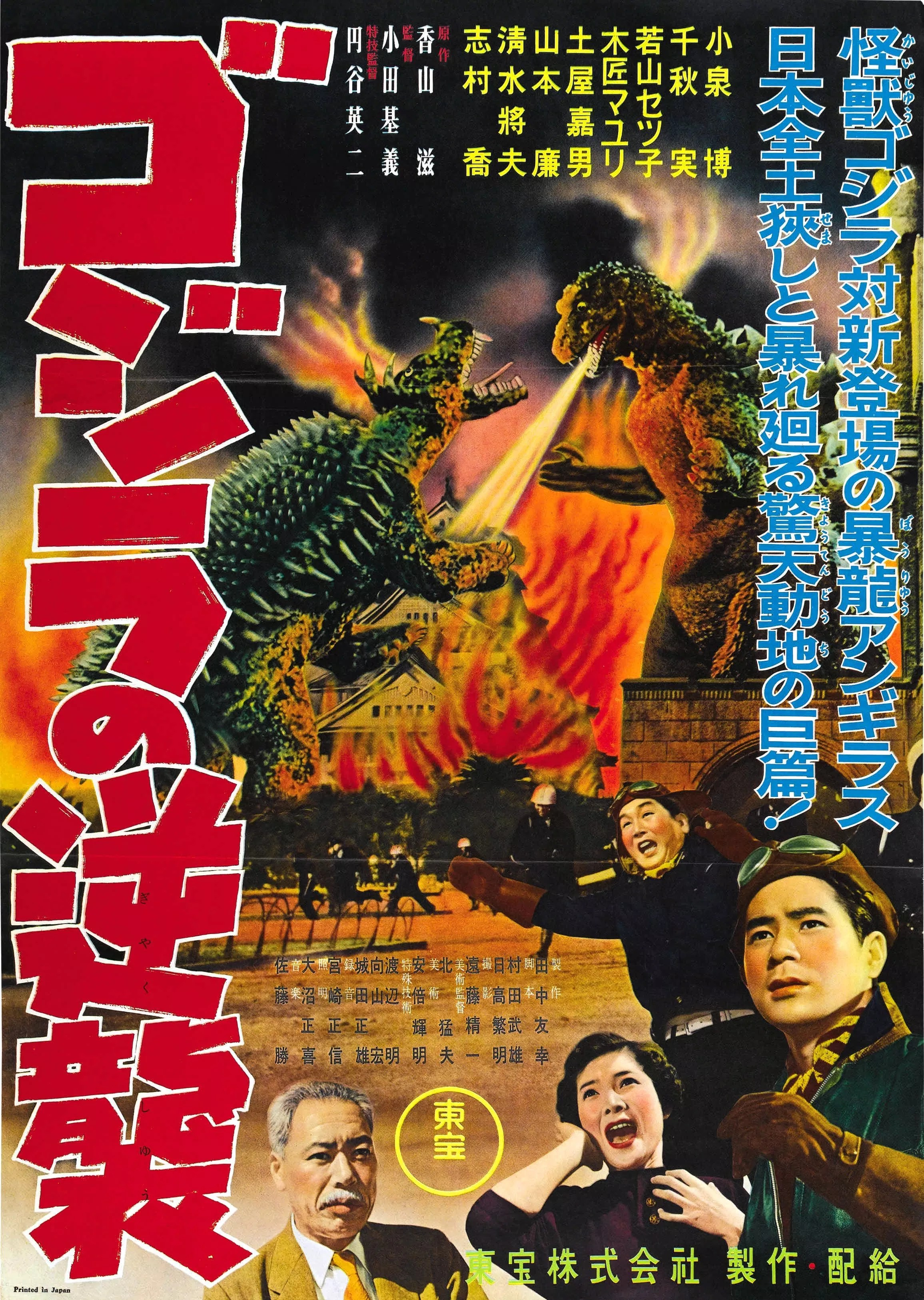 http://upload.wikimedia.org/wikipedia/commons/9/9e/Gojira_no_gyakushu_poster.jpg