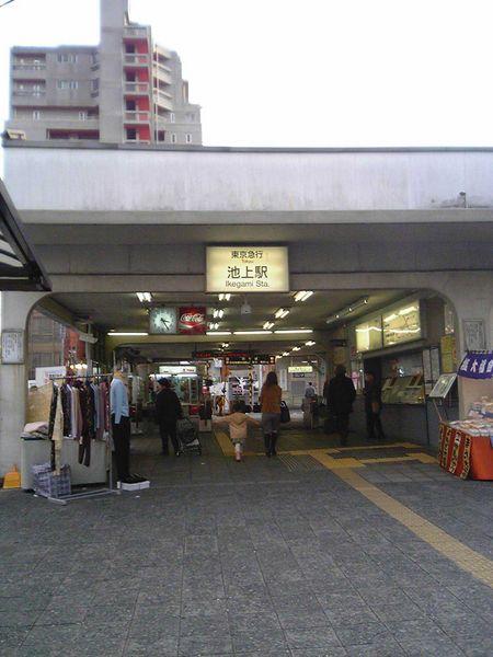 https://upload.wikimedia.org/wikipedia/commons/9/9e/Ikegami_Station.jpg