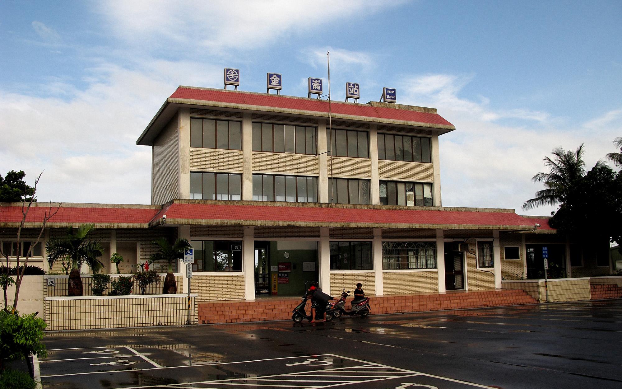 金崙火車站