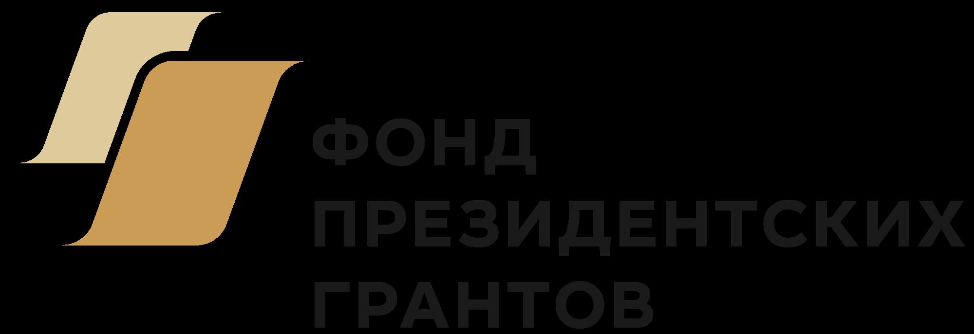 гранты для некоммерческих организаций на 2012 год