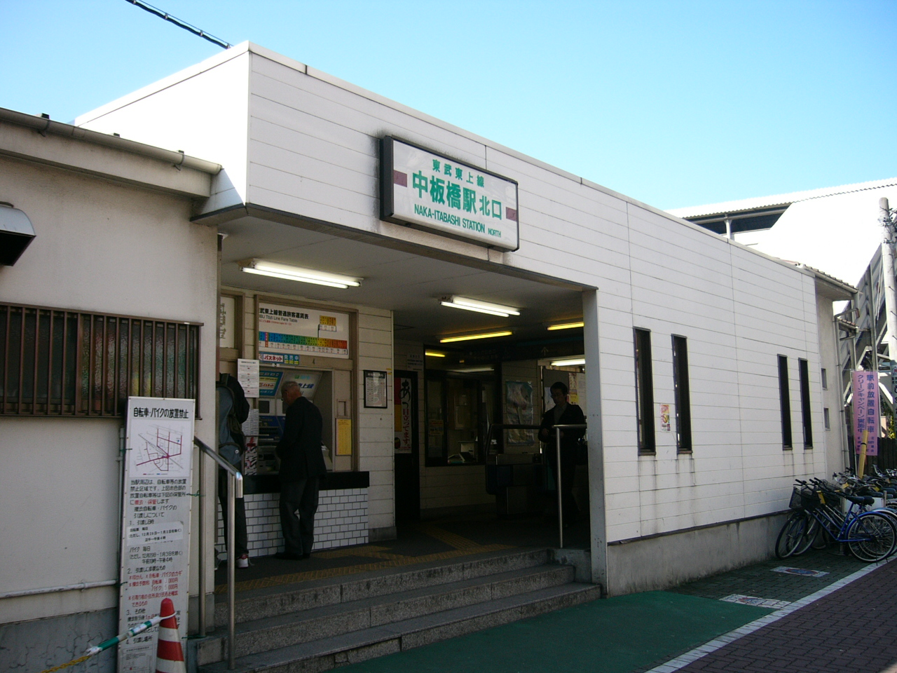 https://upload.wikimedia.org/wikipedia/commons/9/9e/Naka-itabashi_sta_north.jpg