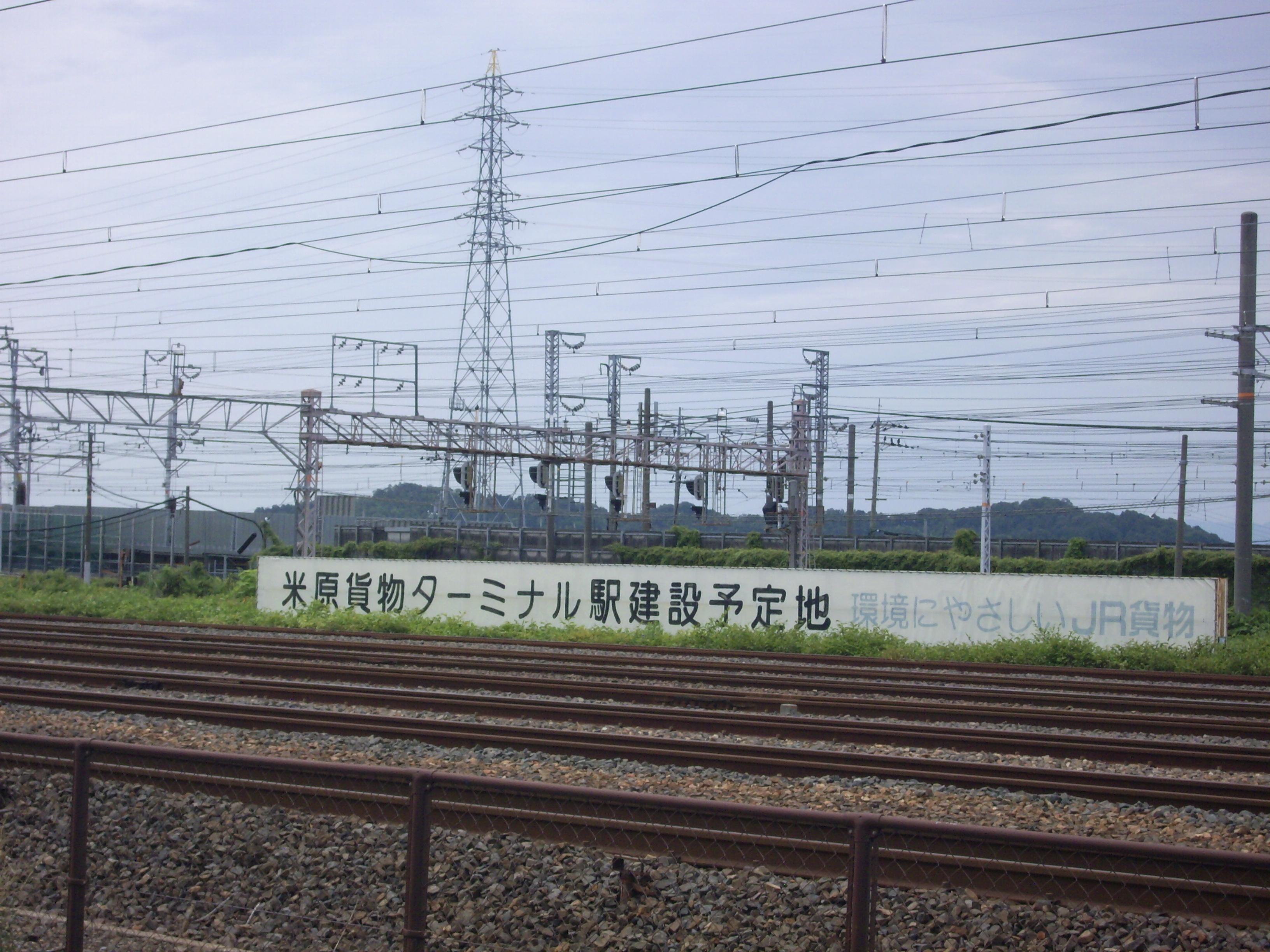 ファイル planned construction site of maibara cargo terminal jpg