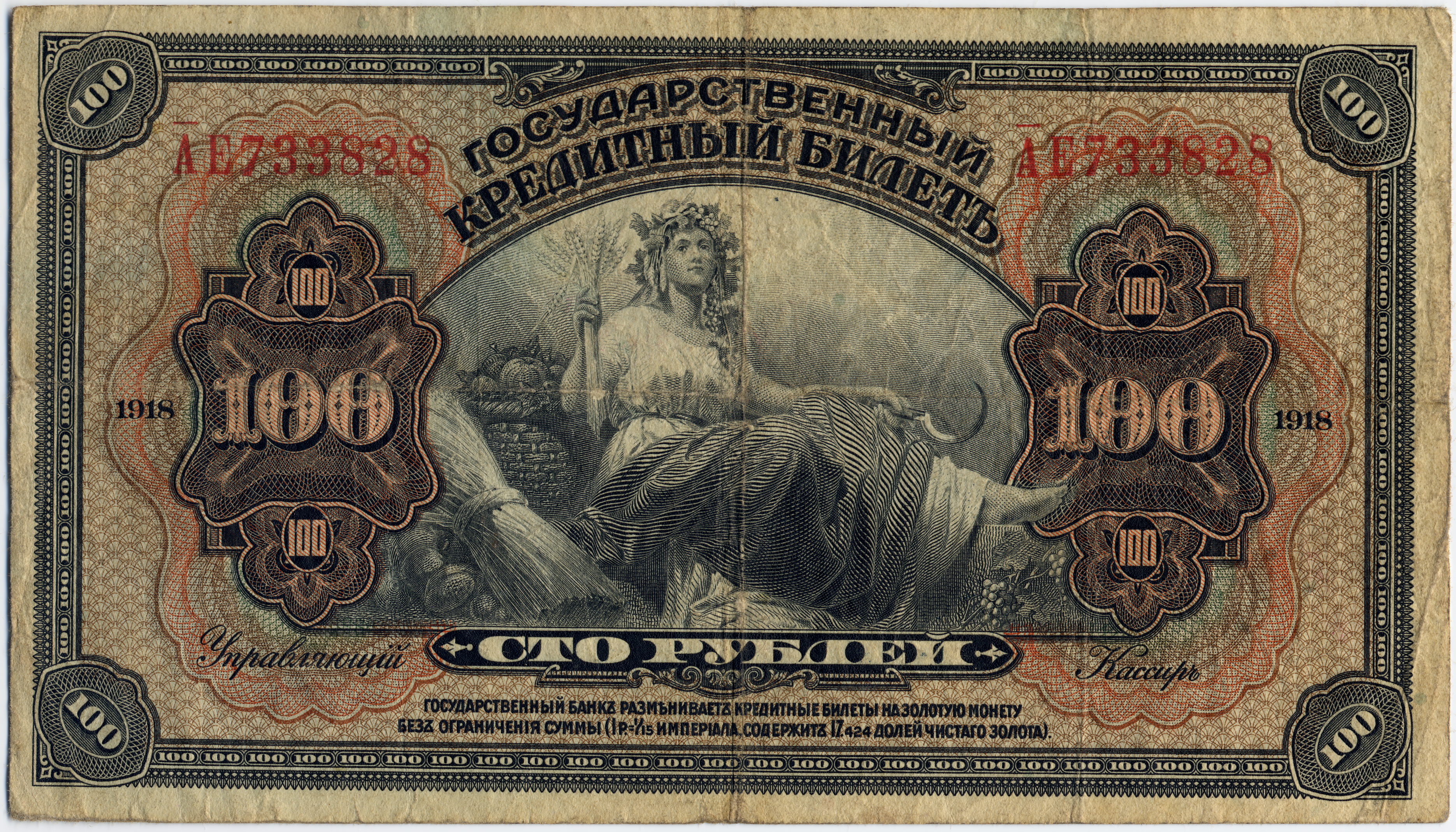 File Russia American Banknote Corporation 1918 100 Baikal Stamp Obverse Png