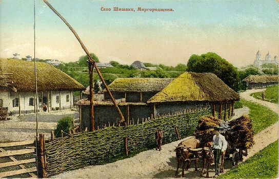 Село Шишаки, Миргородщина. Открытка 1910 г.