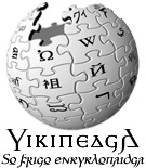 Wikipedia-logo-got2.png
