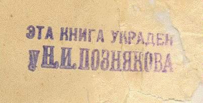 Экслибрис Познякова