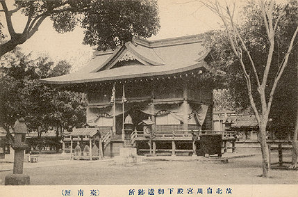 File:1901年左右北白川宮親王御遺跡所及拜殿建築.jpg