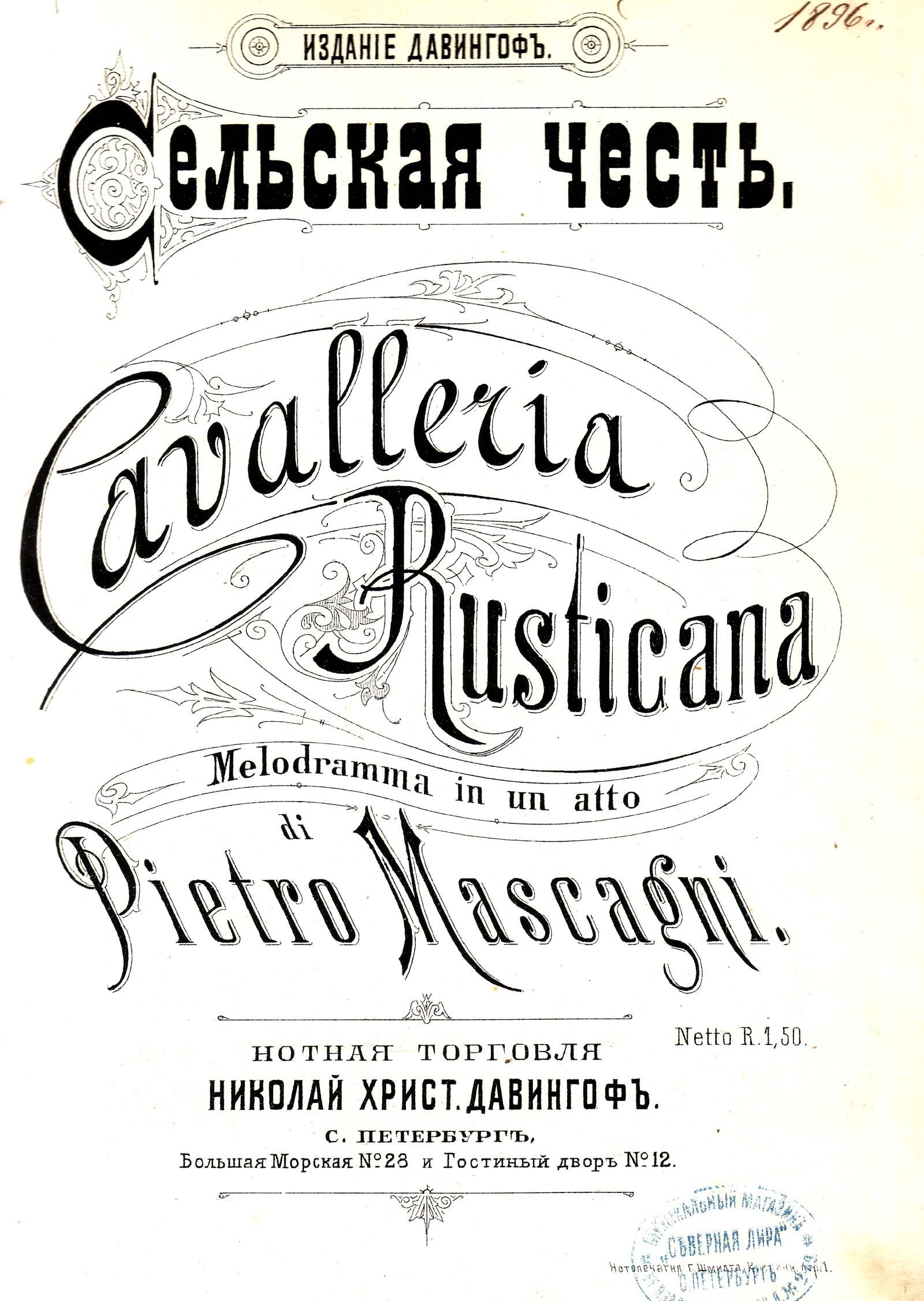 File:Cavalleria rusticana 1.jpg - Wikipedia