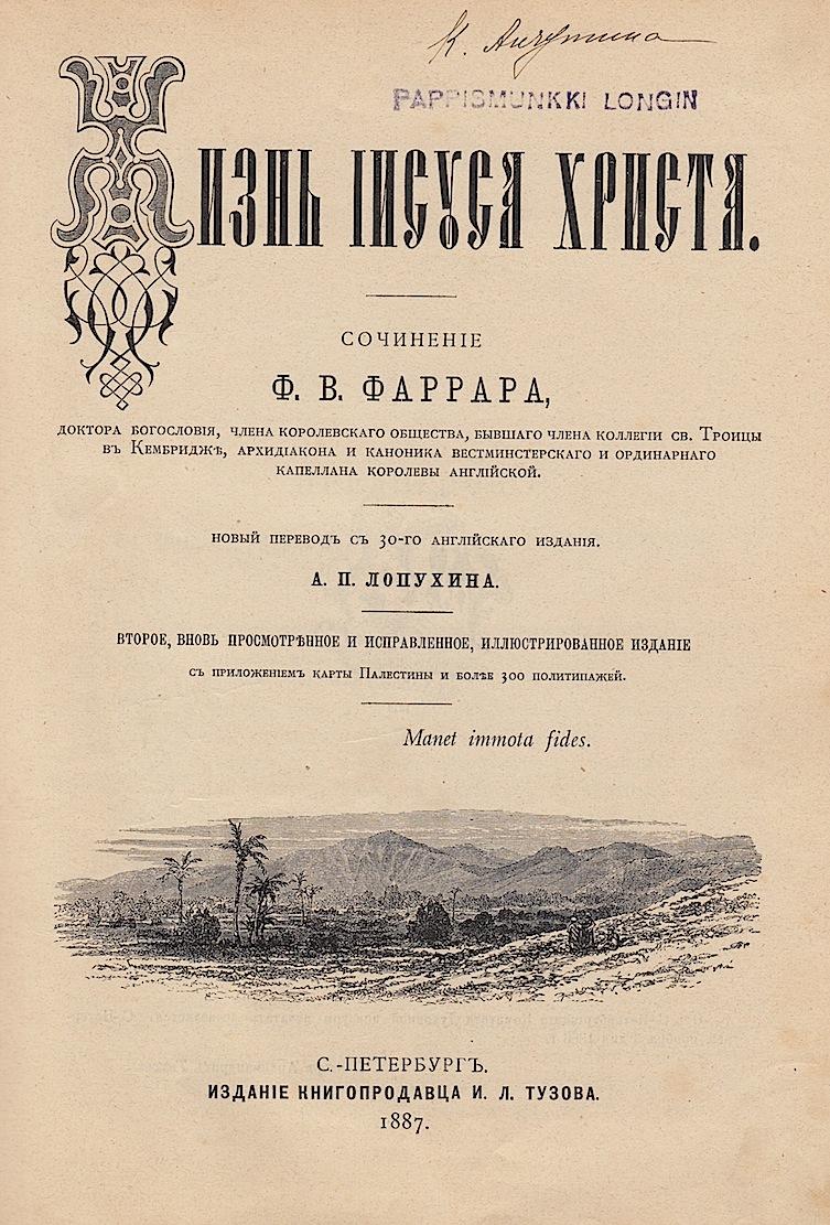 Титульный лист книги Фаррара ЖИЗНЬ ИИСУСА ХРИСТА . Свободное изображение Википедии.