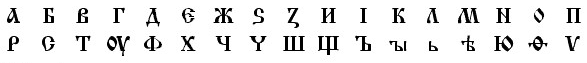 Image:Cyrillic.script.year.1708.png