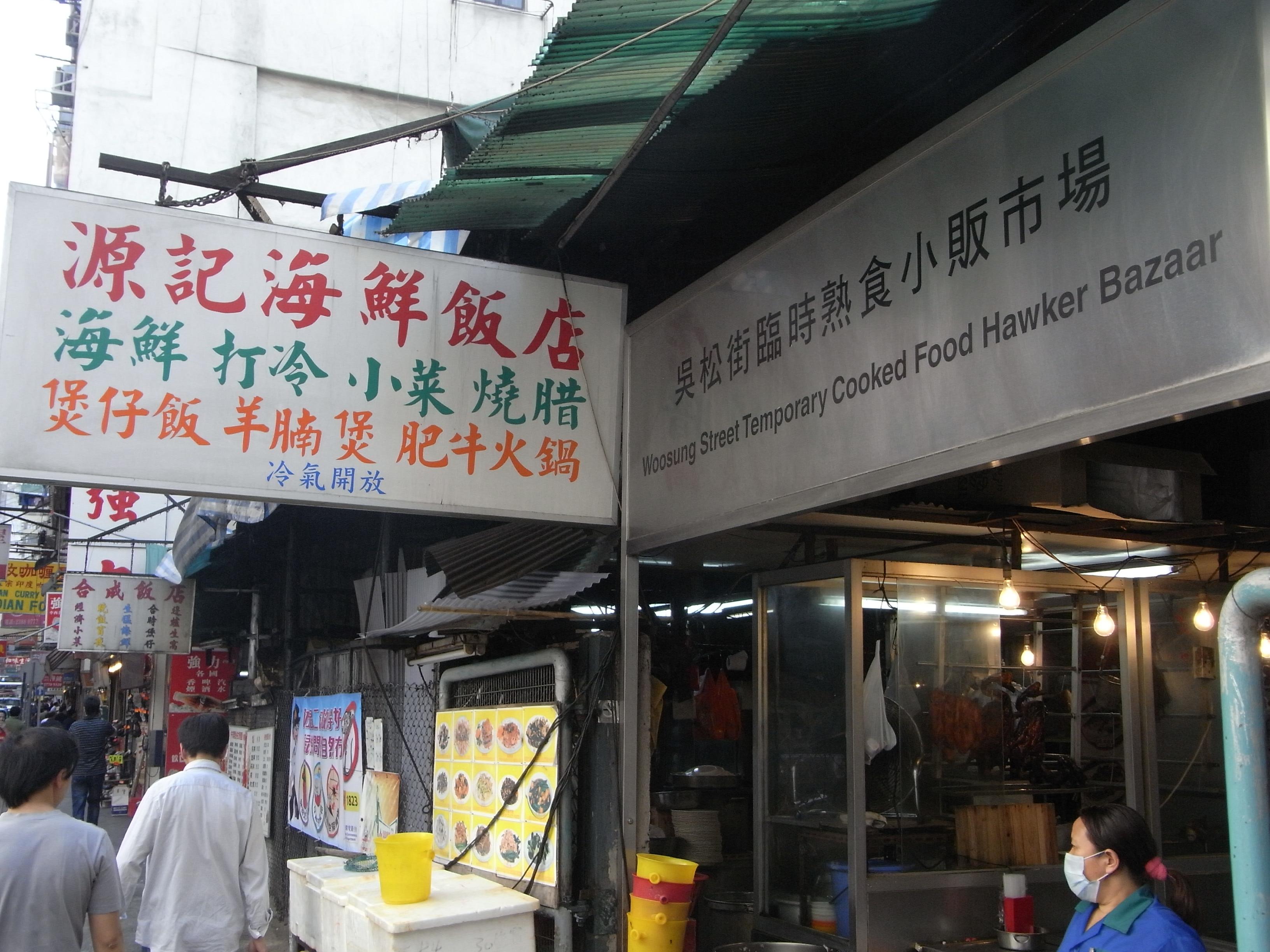 File:HK Jordan 吳松街臨時熟食小販市場 Woosung Street