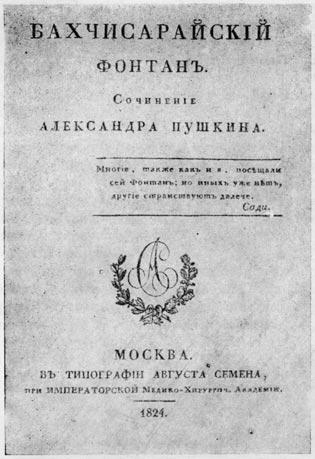 La Fontaine De Bakhtchissaraï Poème Wikipédia