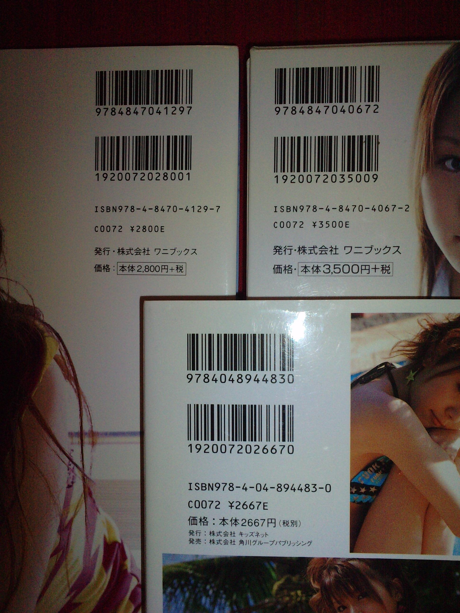 3 ISBN barcodes in Japan 20100927.jpg