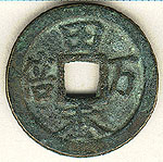 A square-hole coin charm with four Chinese characters