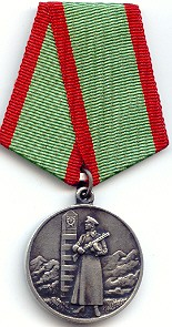 "Medal ""For Distinction in Guarding the State Border of the USSR"""