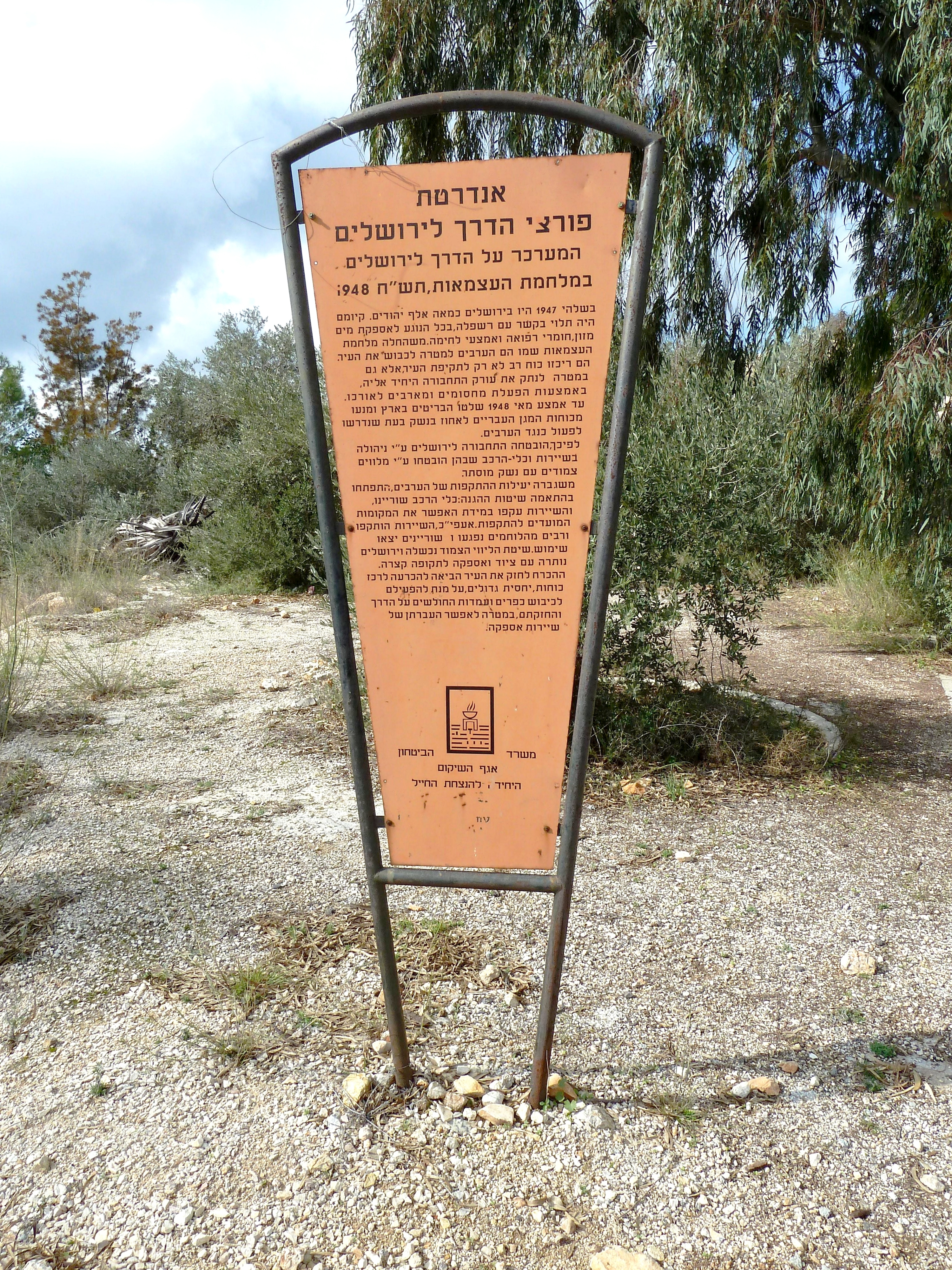 Shoresh Israel  city pictures gallery : Description Israel Shoresh Interchange Independence War Memorial sign ...