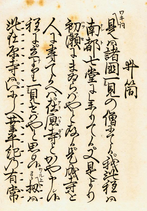 Essay by kanze motokiyo zeami