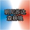 MIN Logo ZhWN.png
