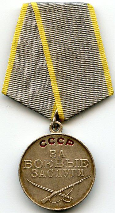 Медаль «За боевые заслуги» — Википедия