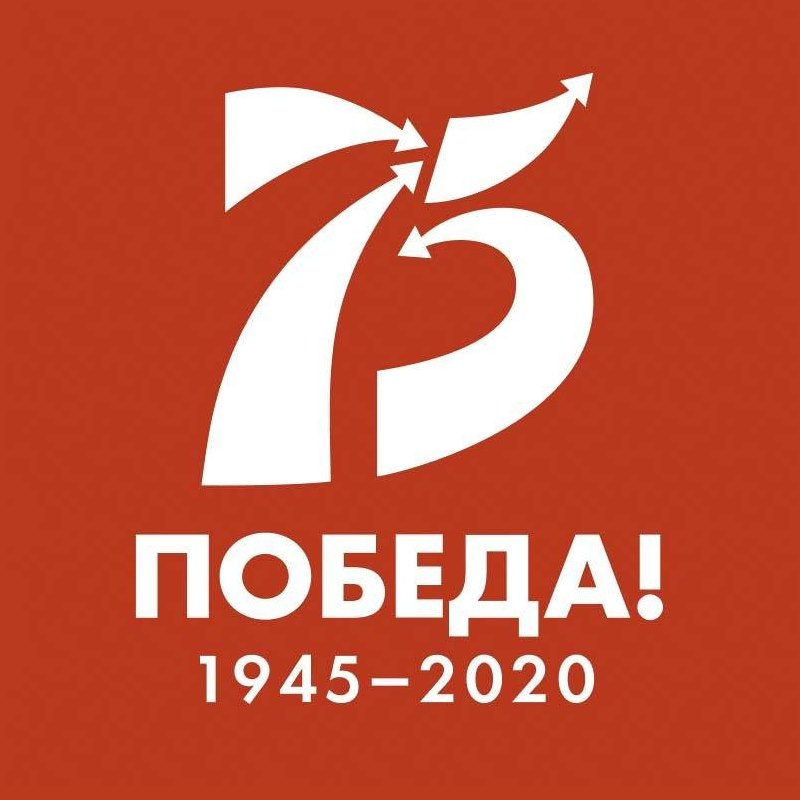 Moscow Victory Day 75th anniversary logo.jpg