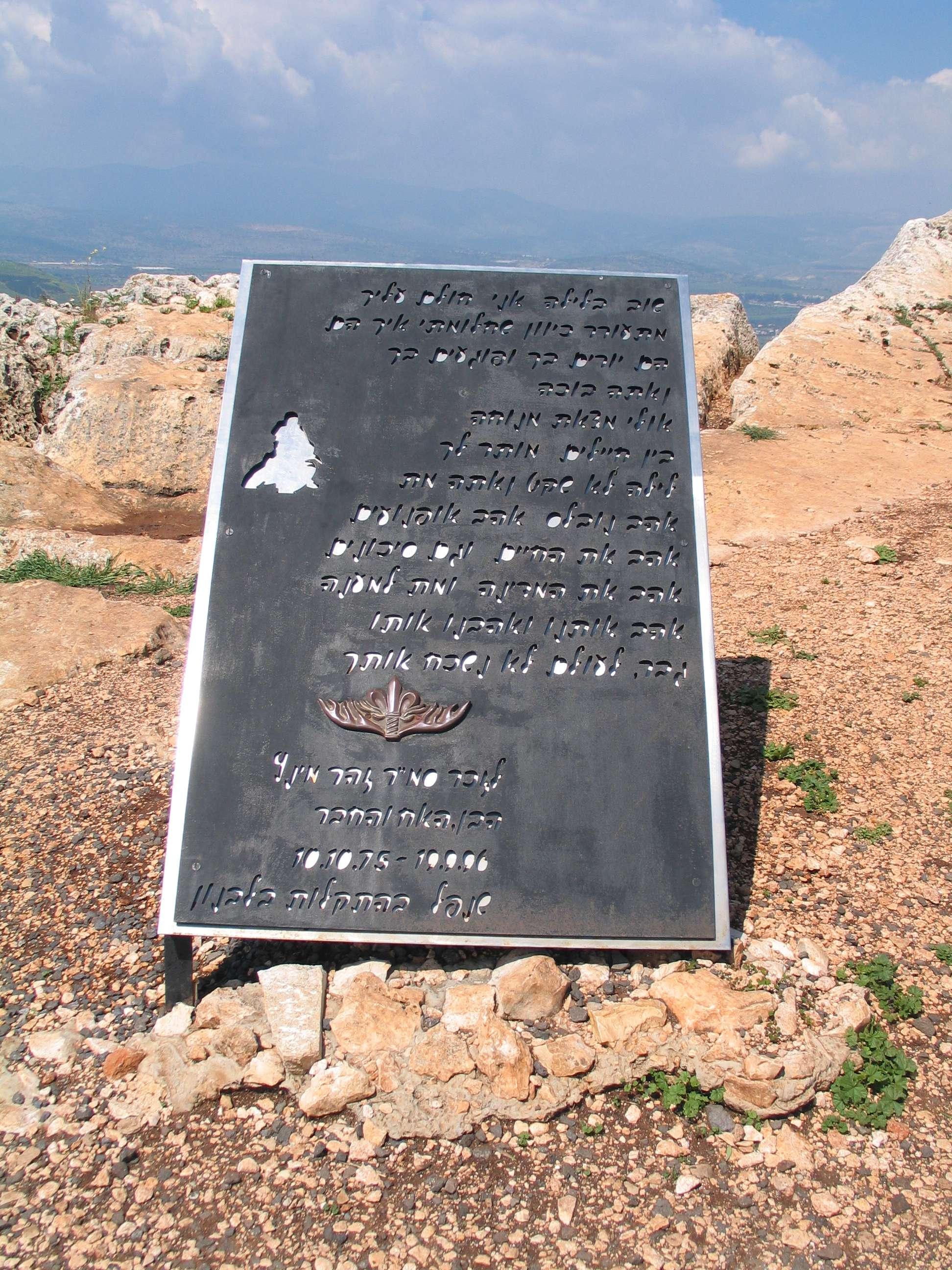 Arbel Israel  city photos gallery : Mount Arbel 068 Arbel, Israel