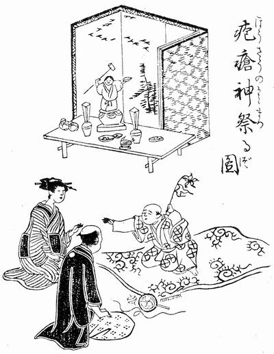 志水軒朱蘭『疱瘡心得草』より「疱瘡神祭る図」