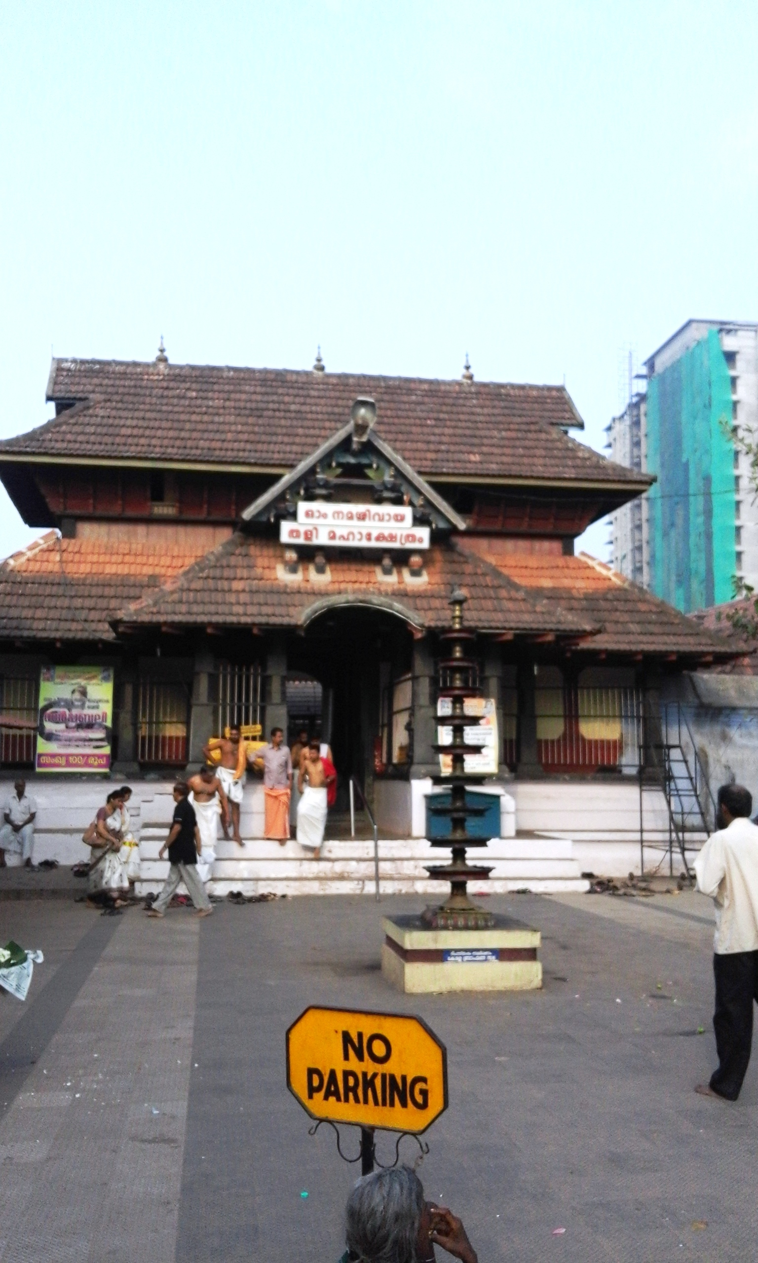 Tali Temple is one of the famous temples in Kerala