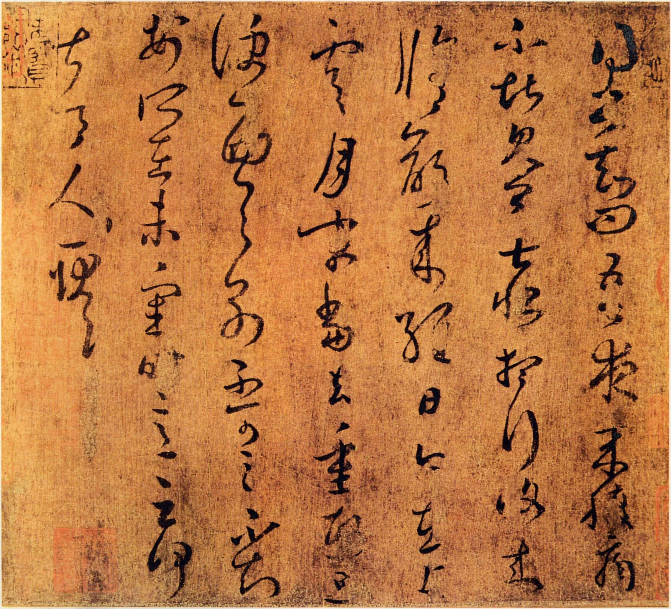 File wang xizhi shang yu wikimedia commons Ancient china calligraphy