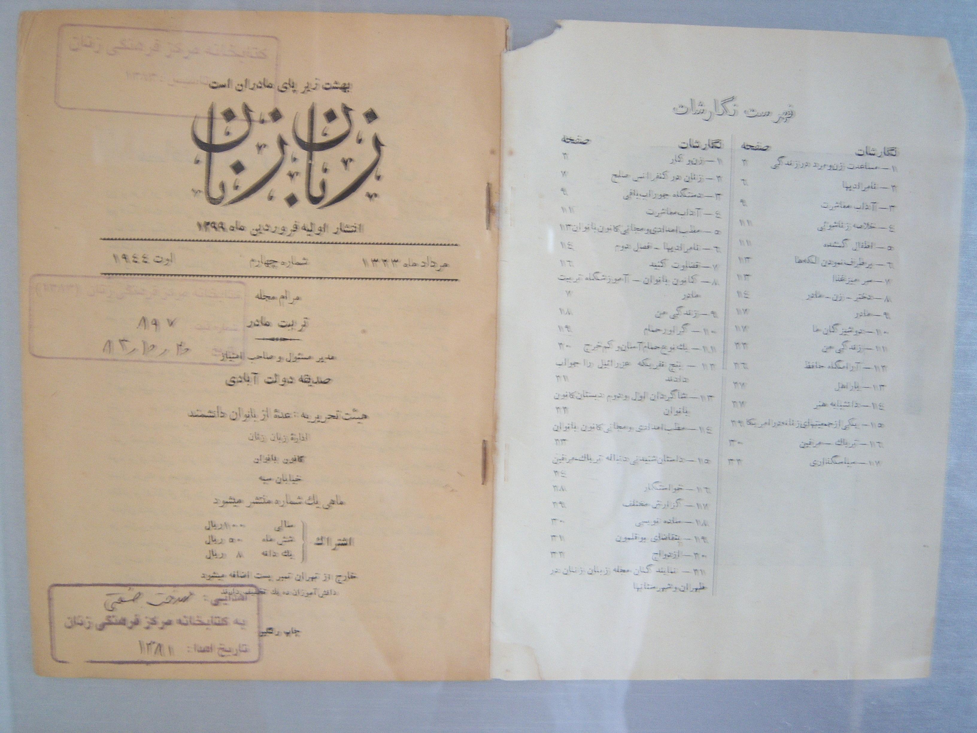 Zan Va Dokhtar Jigar Irani