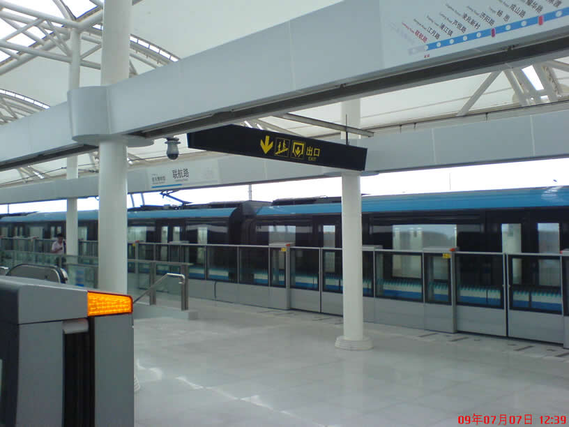Lianhang Road station