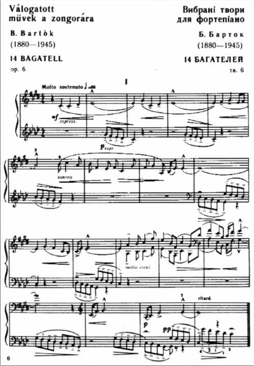 . 4 hands sheet music; Bartok Seven Pieces from Mikrokosmos Bela.; 2 pianos