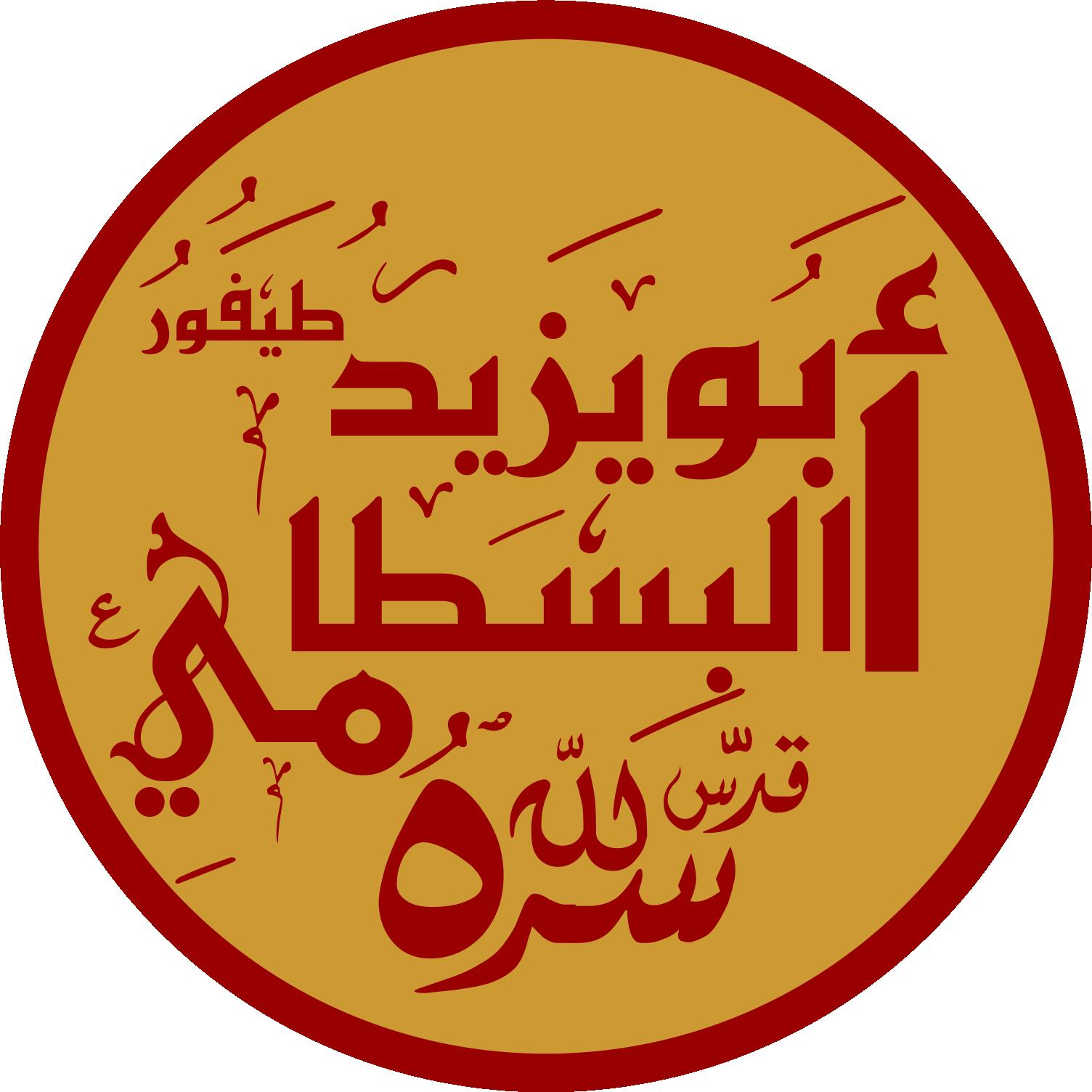 Abu Yazid Al Busthami Bahasa Indonesia