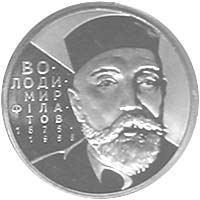 Coin of Ukraine Filatov R.jpg