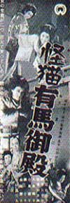 Ghost-Cat of Arima Palace poster.jpg