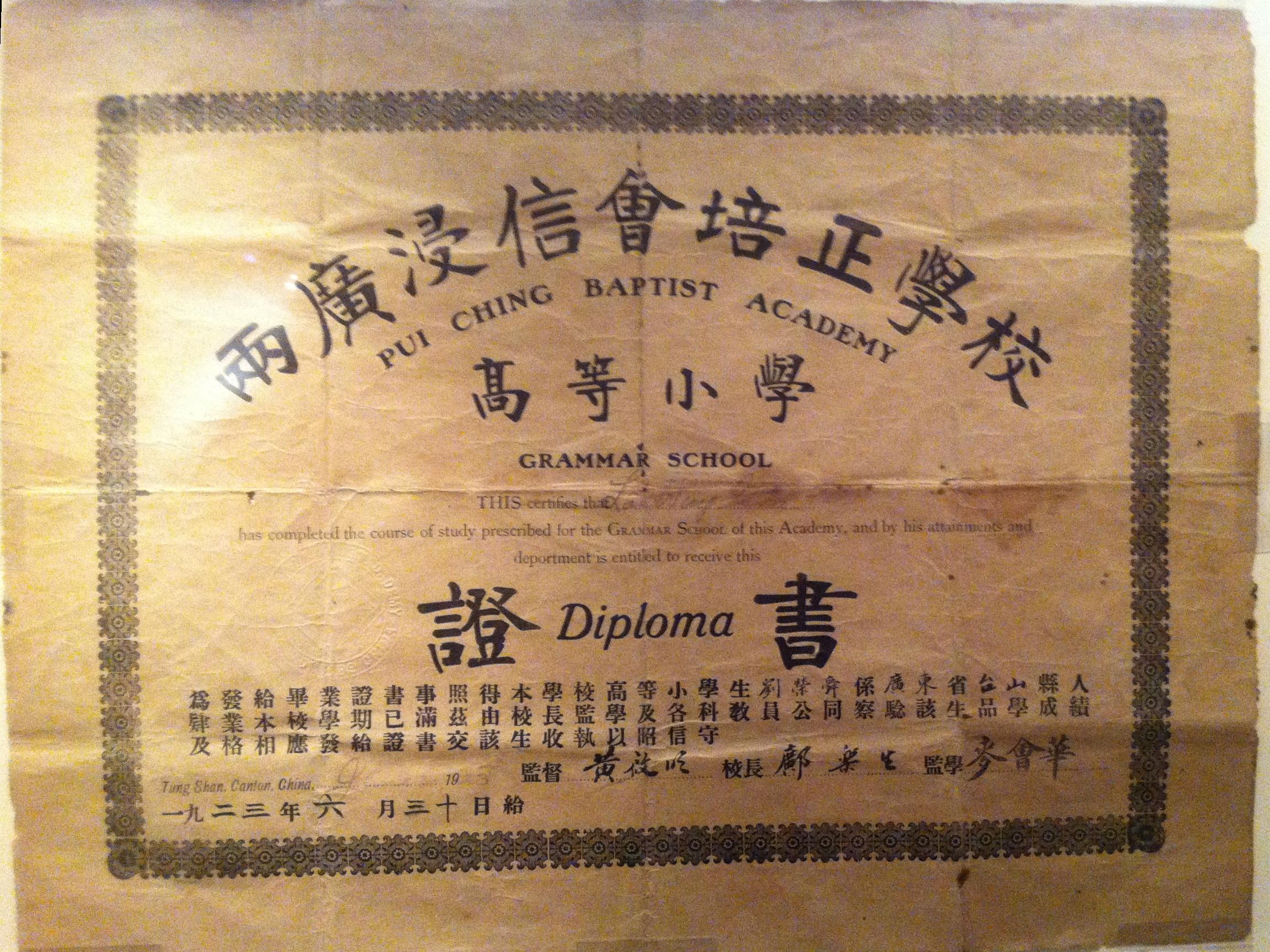 file hk central dr sun yat sen museum exhit 兩廣 浸信會 培正學校  current 01 28 18 2011