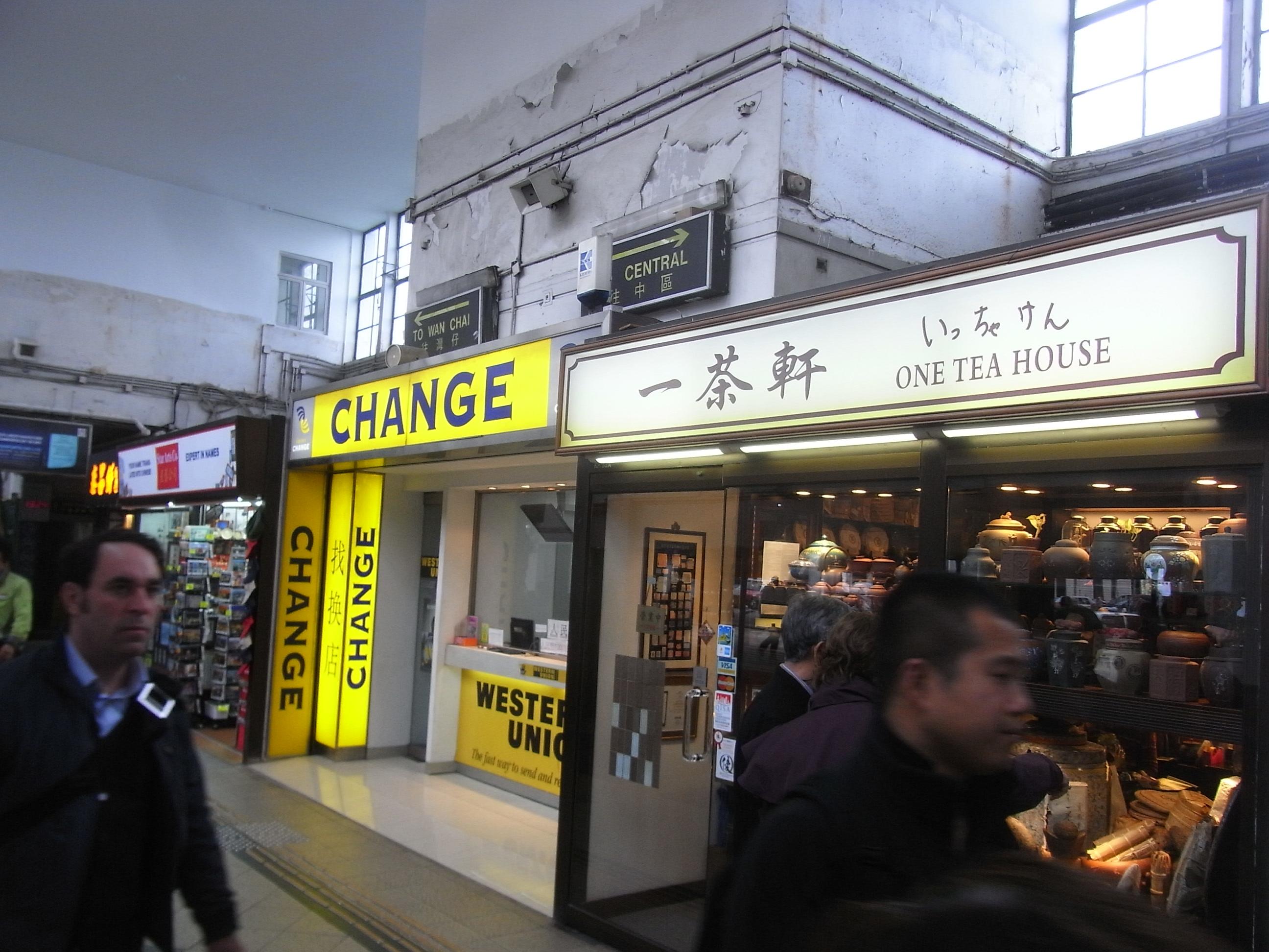 File:hk tst star ferry piers shop one tea house n western union