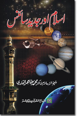 essay on quran and science in urdu Black holes in science and quran explained urdu hindi black holes in science and quran explained urdu hindi skip navigation sign in search loading close yeah, keep it undo close this.