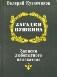 Kuznechikov Book1.jpg