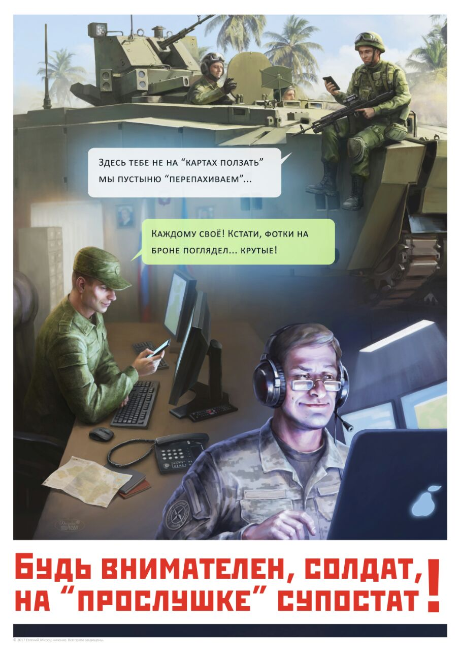 Information security wikipedia poster promoting information security by the russian ministry of defence fandeluxe Choice Image