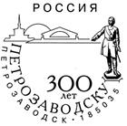 Спецгашение с изображением памятника