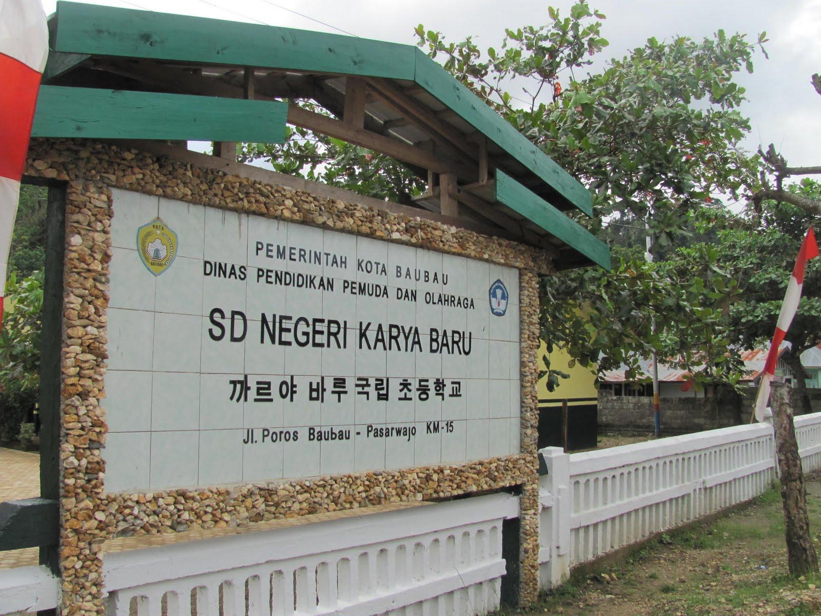 https://upload.wikimedia.org/wikipedia/commons/a/a1/State_Elementary_School_Karya_Baru.jpg