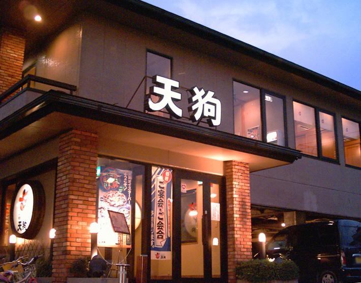 Image result for japan restaurant