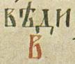 Elizaveta Bem's Azbuka - В detail 02.jpg