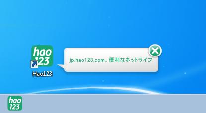 برنامج hao123 على سطح المكتب