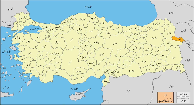 FileIgdirProvinces of TurkeyUrdupng Wikimedia Commons