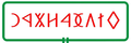 Kishartyan rovastabla.png