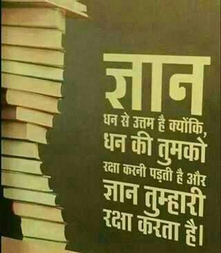 money or knowledge पैसा जरुरी है या ज्ञान कौन ज्यादा जरुरी है