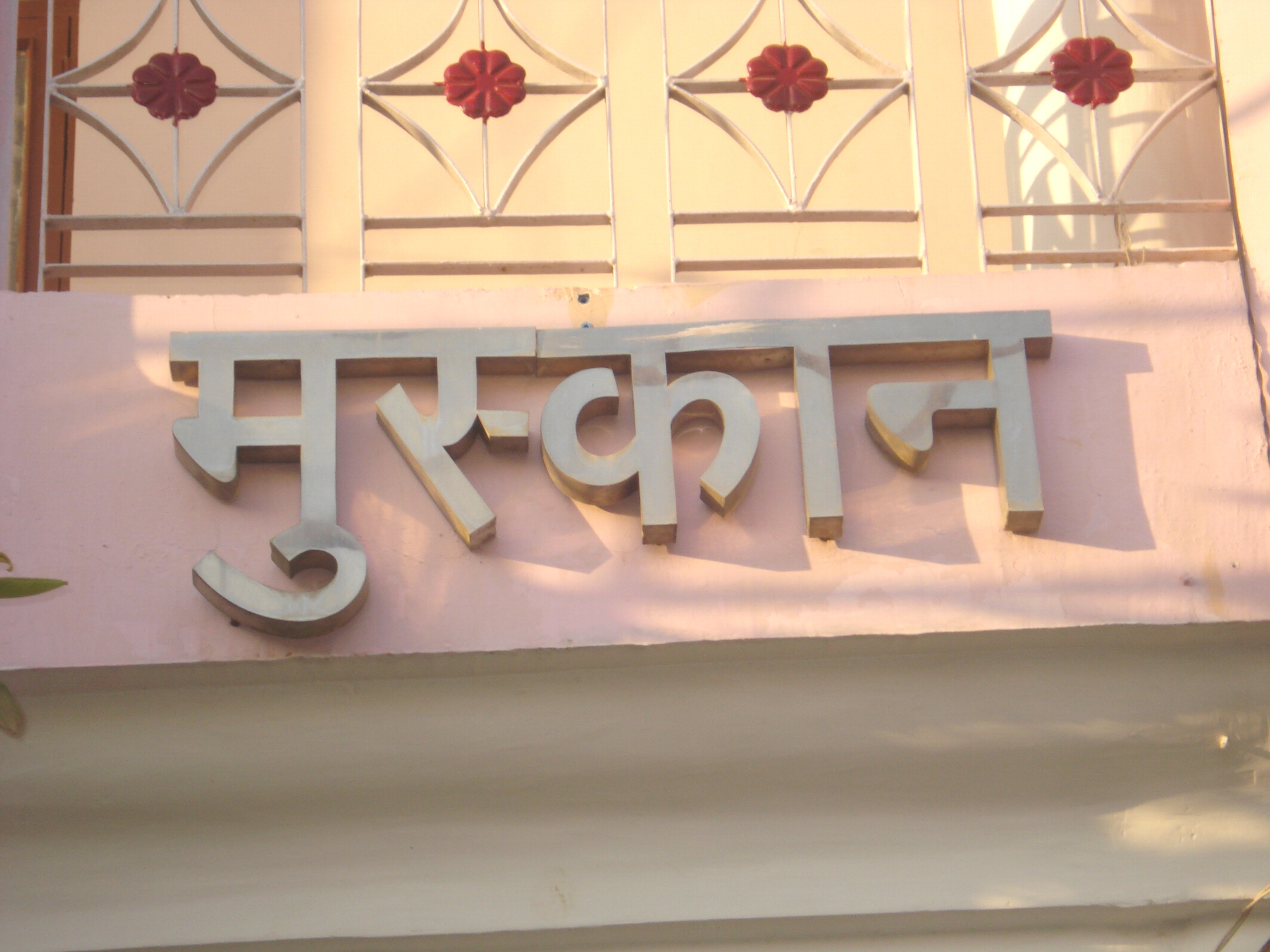 file name plate of muskaan a 9 amaltas colony gwalior panoramio
