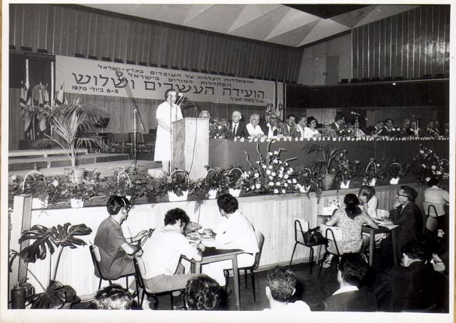 הועידה ה-23 של הסתדרות המורים